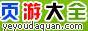 www.yeyoudaquan.com