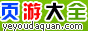 www.yeyoudaquan.com/